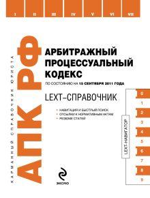 LEXT-справочник. Арбитражный процессуальный кодекс Российской Федерации по состоянию на 15 сентября 2011 года