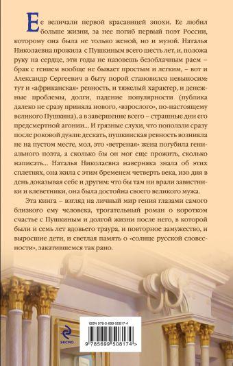 Наталья Гончарова. Жизнь с Пушкиным и без Павлищева Н.П.