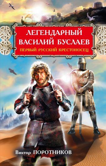 Легендарный Василий Буслаев. Первый русский крестоносец Поротников В.П.