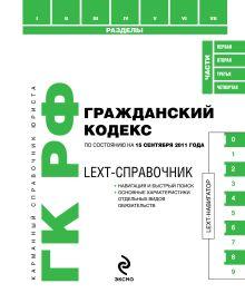 LEXT-справочник. Гражданский кодекс Российской Федерации по состоянию на 15 сентября 2011 года