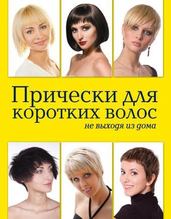 Прически для коротких волос не выходя из дома (KRASOTA. Домашний салон) Елена Живилкова