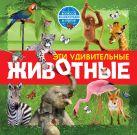 Костина Н.Н. - Эти удивительные животные' обложка книги