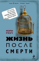 Роуч М. - Жизнь после смерти' обложка книги
