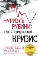 Рубини Н., Мим С. - Нуриэль Рубини: как я предсказал кризис. Экстренный курс подготовки к будущим потрясениям' обложка книги