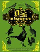 Малов О. - Охота на боровую дичь' обложка книги