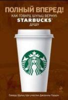 Шульц Г., Гордон Д. - Полный вперед! Как Говард Шульц вернул Starbucks душу' обложка книги