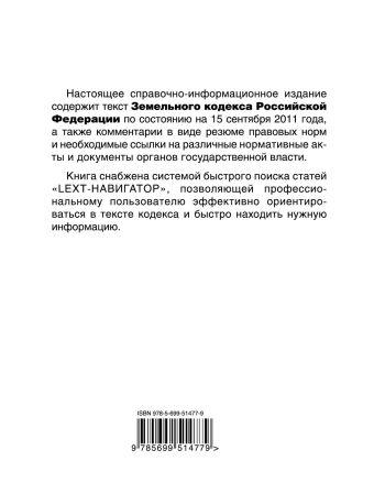 LEXT-справочник. Земельный кодекс Российской Федерации по состоянию на 15 сентября 2011 года