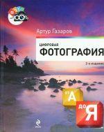 Цифровая фотография от А до Я. 2-е издание