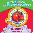 Синявский П. - Ложкина книжка' обложка книги