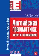 Цветкова Т.К. - Современная английская грамматика: ключ к пониманию' обложка книги