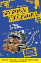 Жукова-Гладкова М. - В гости по ночам...' обложка книги