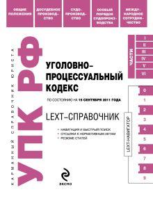 LEXT-справочник. Уголовно-процессуальный кодекс Российской Федерации по состоянию на 15 сентября 2011 года