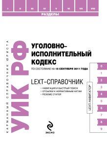 LEXT-справочник. Уголовно-исполнительный кодекс Российской Федерации по состоянию на 15 сентября 2011 года