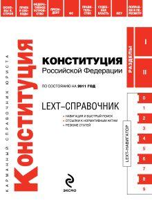 LEXT-справочник. Конституция Российской Федерации по состоянию на 2011 год
