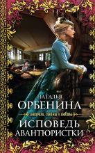 Орбенина Н. - Исповедь авантюристки' обложка книги