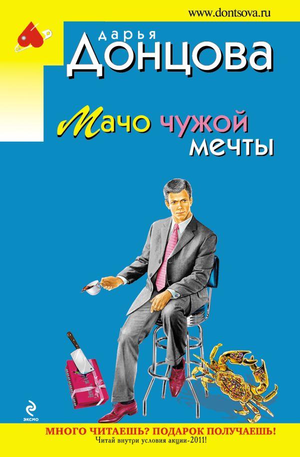 Мачо чужой мечты Донцова Д.А.