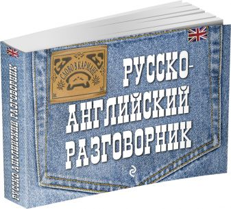 Е.В. Карпенко - Русско-английский разговорник обложка книги