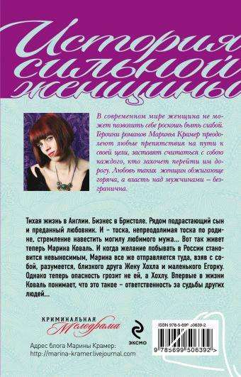 Хозяйка жизни, или Вендетта по-русски Крамер М.