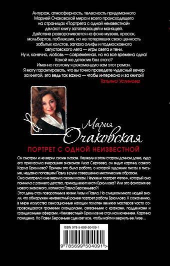Портрет с одной неизвестной Очаковская М.А.
