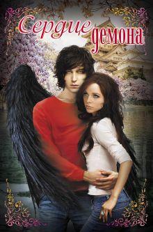 Сердце демона. Большая книга романтических историй о любви