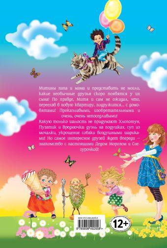 Приключения домовят (весенняя обложка, экономичный формат, цветные вкладки) Емец Д.А.