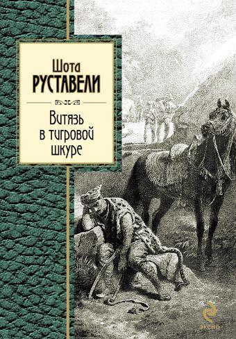 Витязь в тигровой шкуре Руставели Ш.