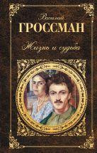 Гроссман В.С. - Жизнь и судьба' обложка книги