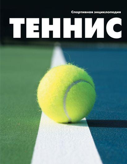 Теннис - фото 1