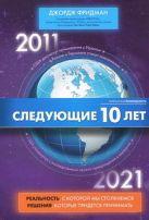 Фридман Д. - Следующие 10 лет' обложка книги