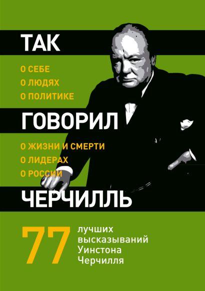 Так говорил Черчилль: о себе, о людях, о политике - фото 1