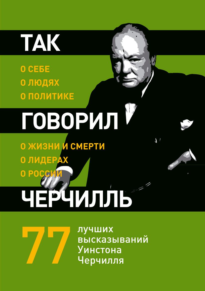 Хьюмс Д. Так говорил Черчилль: о себе, о людях, о политике хьюмс джеймс правила черчилля идеи наблюдения афоризмы