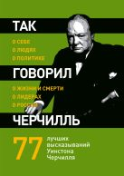 Хьюмс Д. - Так говорил Черчилль: о себе, о людях, о политике' обложка книги