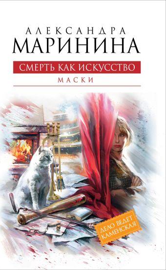 Смерть как искусство. Книга первая: Маски Александра Маринина