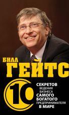 Дирлав Д. - Билл Гейтс. 10 секретов ведения бизнеса самого богатого предпринимателя в мире' обложка книги