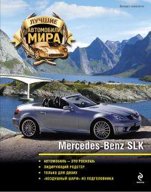 Mercedes-Benz SLK (2 оф.)