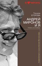 Егорова Т.Н. - Андрей Миронов и я. Роман-исповедь' обложка книги