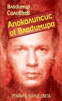 Апокалипсис от Владимира