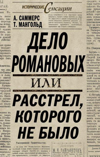 Дело Романовых, или Расстрел, которого не было - фото 1
