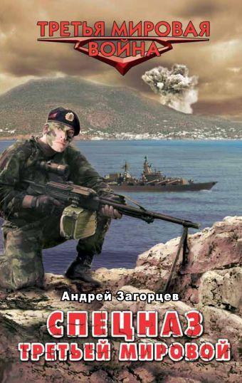 Спецназ Третьей Мировой. Русские козыри Загорцев А.В.