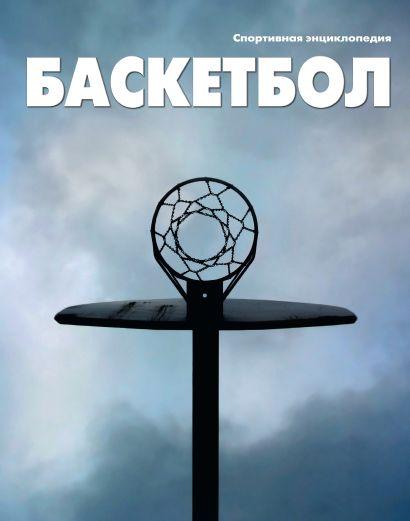 Баскетбол - фото 1