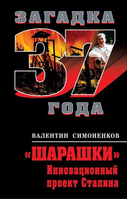 """Шарашки"""". Инновационный проект Сталина - фото 1"""