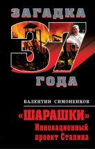 Симоненков В.И. - Шарашки. Инновационный проект Сталина' обложка книги