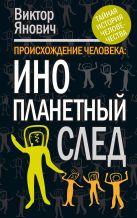 Янович В. - Происхождение человека: инопланетный след' обложка книги