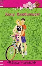 Лаврова Д. - Хочу влюбиться!' обложка книги