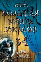 Ольшевская С. - Большая книга ужасов. 34' обложка книги
