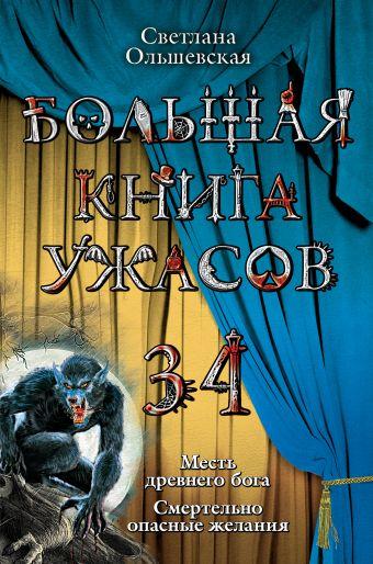 Большая книга ужасов. 34 Ольшевская С.