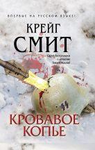 Смит К. - Кровавое копье' обложка книги