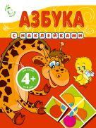 4+ Азбука (с наклейками)