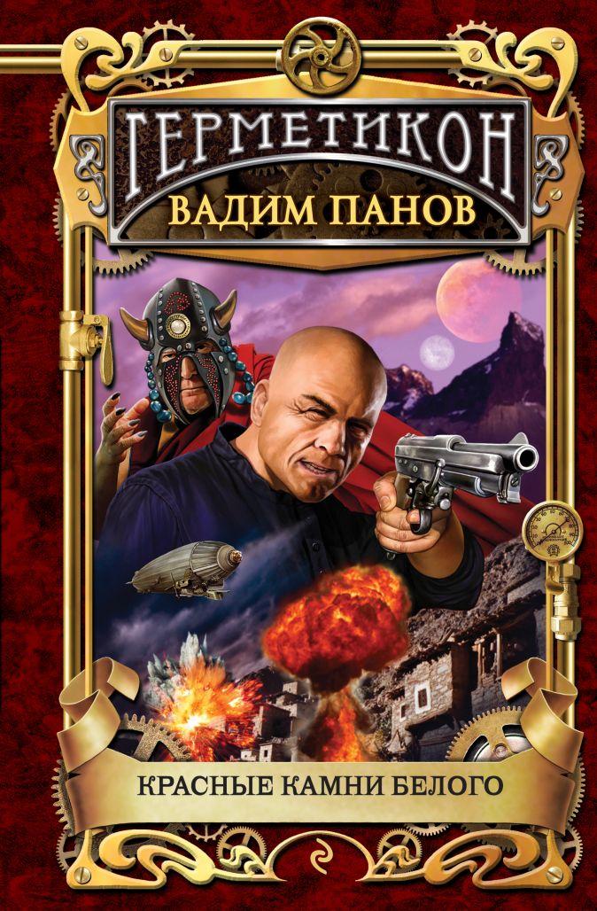 Панов В.Ю. - Красные камни Белого обложка книги