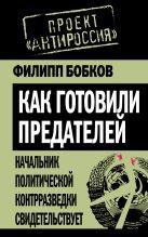 Бобков Ф.Д. - Как готовили предателей. Начальник политической контрразведки свидетельствует...' обложка книги